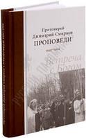 Встреча с Богом. Проповеди 1992-1994. Протоиерей Димитрий Смирнов