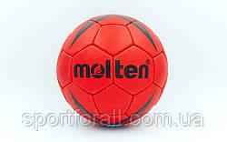 Мяч для гандбола MOLTEN 4200 HB-4756-2