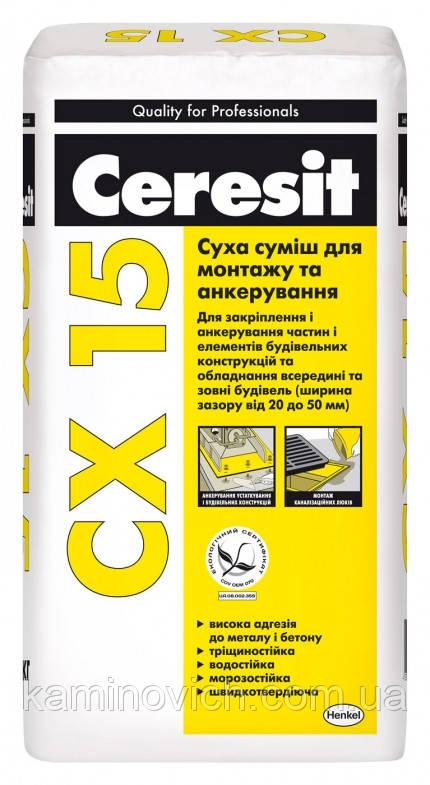 Ceresit CХ 15 смесь для анкеровки