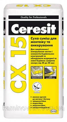 Ceresit CХ 15 смесь для анкеровки, фото 2