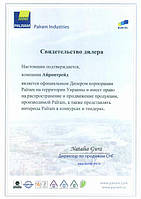 Сертификат дилера PALRAM