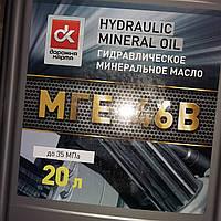 Масло гидравлическое МГЕ-46В 20л