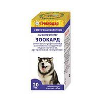 Зоокард 20 таб. для собак середніх порід. Бджолодар