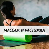Массаж и растяжка (йога, пилатес, фитнес)