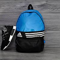 Спортивный рюкзак портфель Adidas
