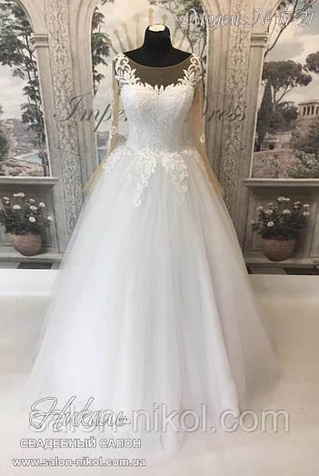 Свадебное платье 17-21
