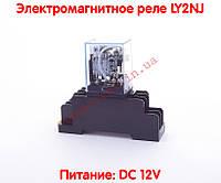 Электромагнитное реле LY2NJ