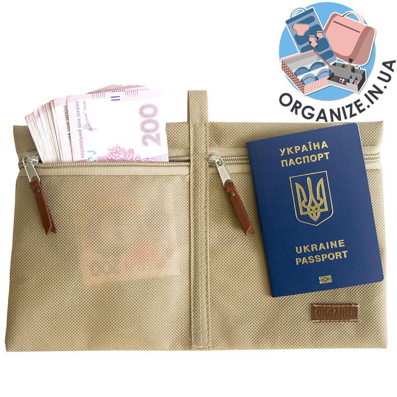 Дорожный органайзер для документов ORGANIZE (бежевый)