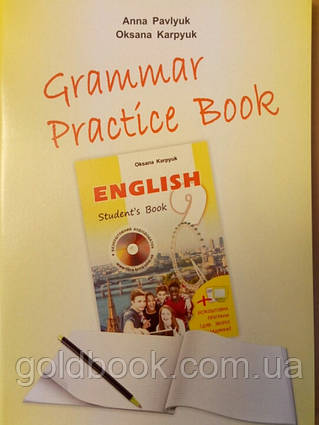 Англійська мова 9 клас граматика