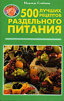 СЕМЁНОВА 500 лучших рецептов раздельного питания