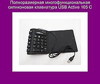 Полноразмерная многофункциональная силиконовая клавиатура USB Active 105 C!Акция