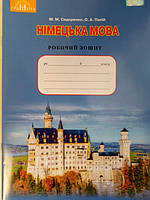 Німецька мова 9 клас 5 рік вивчення. Робочий зошит. Нова програма.