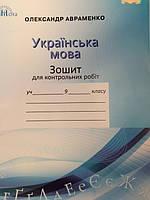 Українська мова 9 клас. Зошит для контрольних робіт. Нова програма.