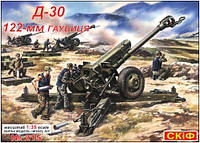 1:35 Cборная модель гаубицы Д-30 122-мм, Скиф МК215