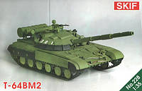 1:35 Сборная модель танка Т-64БМ2, Скиф МК228