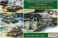 1:35 Траки к танкам Т-64, Скиф МК501