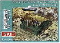 1:35 Боекомплект снарядов калибра 122 мм, Скиф МК503