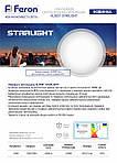 Светодиодный светильник STARLIGHT Feron 60W 4000K (AL5001) Без ПДУ, фото 3
