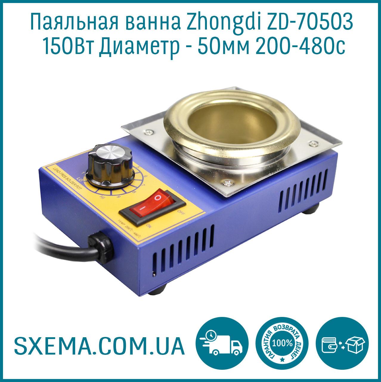 Паяльная ванна Zhongdi DZ-70503 150Вт Диаметр - 50мм 200-480с