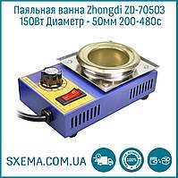 Паяльная ванна Zhongdi DZ-70503 150Вт тигель для лужения Диаметр - 50мм 200-480с