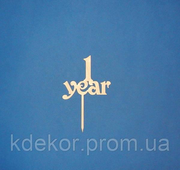 Топпер 1 year (1 рік) заготівля для декору
