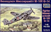 1:48 Сборная модель самолета Bf 109 G-14, Unimodels 425;[UA]:1:48 Сборная модель самолета Bf 109 G-14,