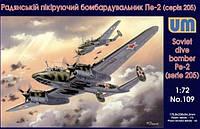 1:72 Сборная модель самолета Пе-2 (серия 205), Unimodels 109;[UA]:1:72 Сборная модель самолета Пе-2 (серия