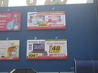 """Сеть супермаркетов электроники """"Эльдорадо"""" Ежемесячная замена рекламных сюжетов. Баннер размером 3*6."""