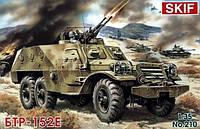 1:35 Сборная модель бронетранспортера БТР-152Е, Скиф МК210