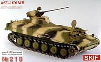1:35 Сборная модель бронетранспортера МТ-ЛБ 6МБ, Скиф МК218