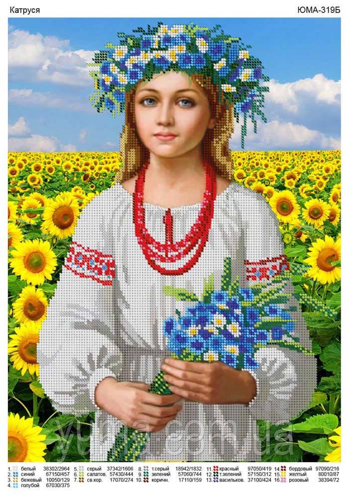 Схема для частичной вышивки бисером Украиночка