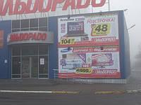"""Сеть супермаркетов электроники """"Эльдорадо"""" Ежемесячная замена рекламных постеров 3*6."""