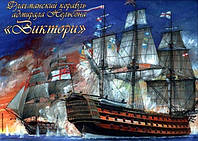 1:180 Сборная модель корабля HMS 'Victory', Звезда 9021