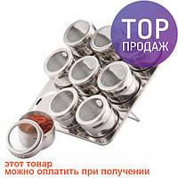 Набор для специй Bohmann Diamond 9 предметов / Принадлежности для кухни