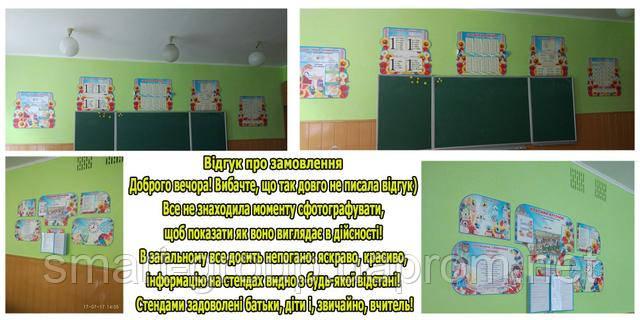 відгук про оформлення кабінету початкової школи стендами з ПВХ