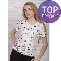 Женская белая футболка с принтом, короткий рукав, стильная / красивая женская футболка, приталенная, новинка