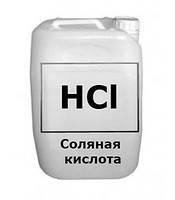 Соляная кислота 14,5% от производителя 10 л (11 кг )
