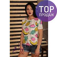 Женская яркая футболка с русинками, с  фруктами / женская легкая футболка, белая, стильная