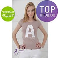 Женская футболка с надписью, разные цвета, прилегающая / женская летняя футболка, модная, 2017