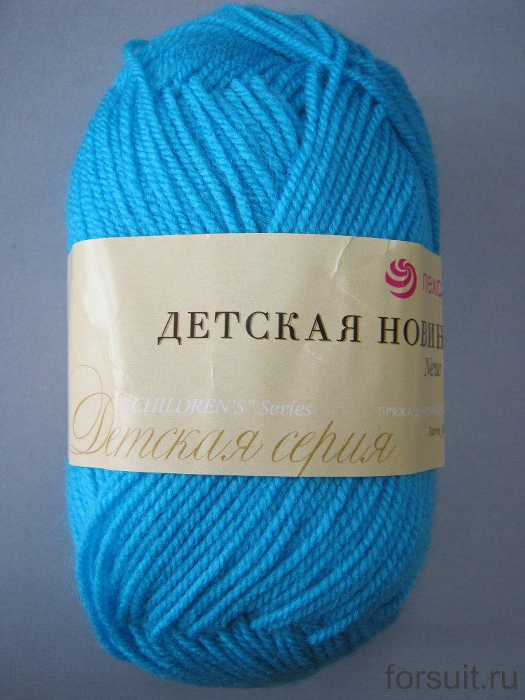 нитки для ручного вязания пряжа детская новинка бирюза акрил