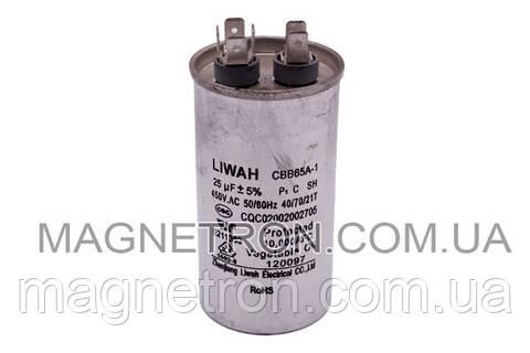 Конденсатор для кондиционеров 25uF 450V CBB65A-1