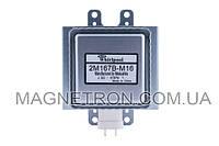 Магнетрон для микроволновой печи 2M167B-M16 Whirlpool