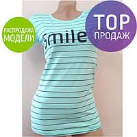 """Женская футболка трикотажная """"Smile"""", в полоску, разные цвета / женская стильная  футболка, короткий рукав"""