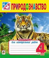 Природознавство Зошит для контрольних робіт 4 клас Нова програма Авт: Гладюк Т. Вид-во: Богдан