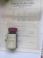 Стандартные образцы химического анализа , образец(Ф3) ферросилиция типаФС75