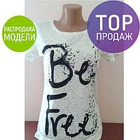 Женская белая футболка с бусинами, с надписью, стильная / женская летняя футболка, красивая, короткий рукав