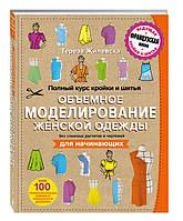 Полный курс кройки и шитья. Объемное моделирование женской одежды без сложных расчетов и чертежей. Жилевская Т