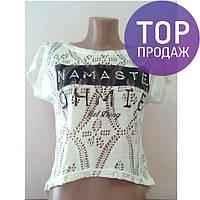 Женская летняя футболка перфорированная, с надписью, белая / стильная женская футболка, свободная, легкая