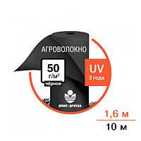Черное агроволокно фасованное PLANT-PROTEX 50 г/м2   1,6х10