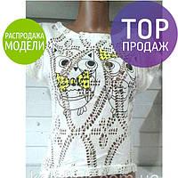 Женская футболка перфорированная, молочная, с рисунком / женская белая майка, красивая, стильная